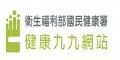 衛福部健康九九網站